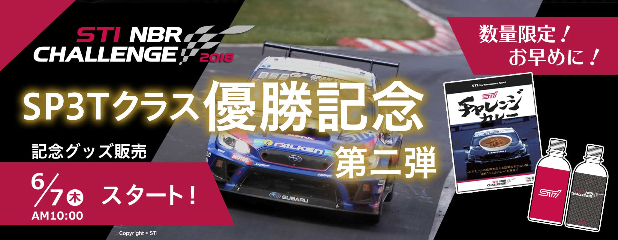 NBR2018 SP3Tクラス 優勝記念グッズ数量限定販売 第二弾