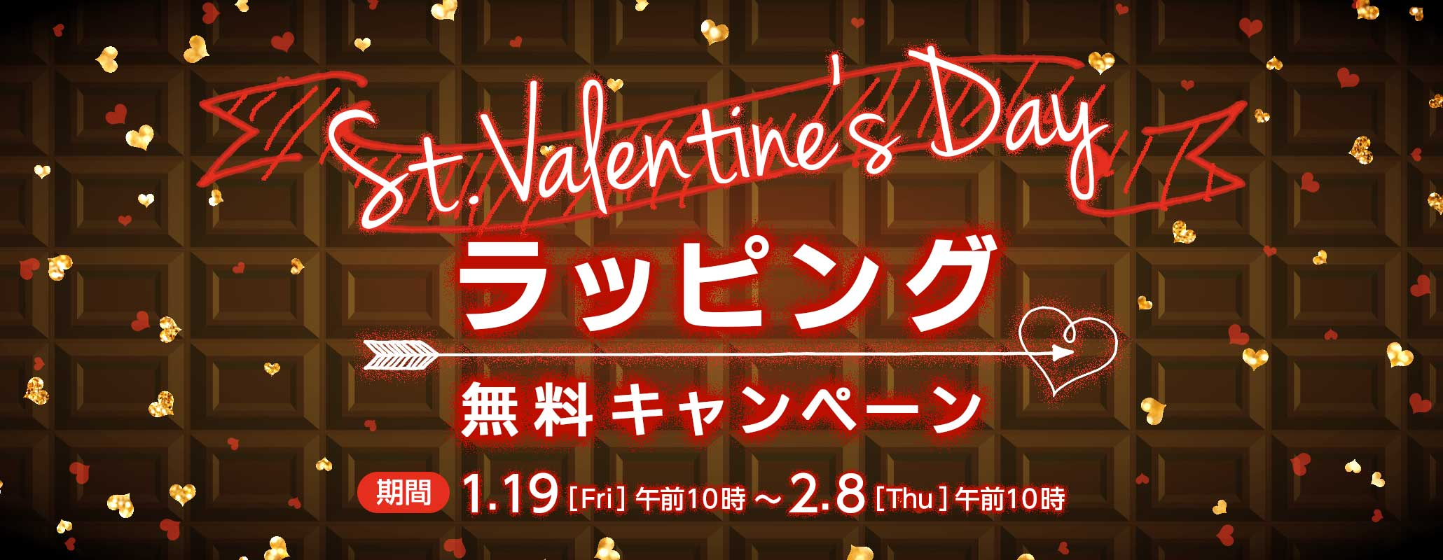 St.Valentine's Day ラッピング無料キャンペーン