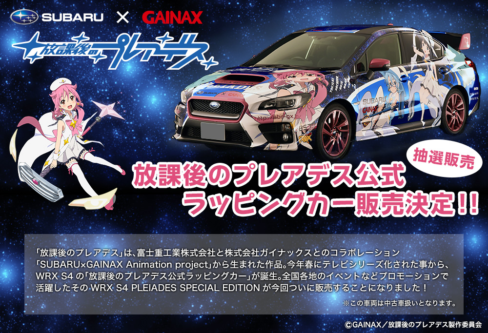 放課後のプレアデス公式ラッピングカー販売決定!! Subaruオンラインショップ:スバルウェア&グッズ