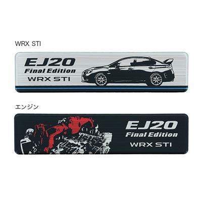 EJ20 Final Editionヘアライン調ステッカー